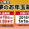 ヨドバシカメラ福袋2016は12/17木9時から予約開始!【2016年 夢のお年玉箱 予約、再版情報まとめ】