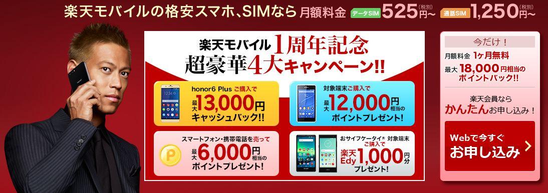楽天モバイル【格安SIMガイド】評判・料金・iPhone・APN設定・店舗・解約方法・速度についても解説
