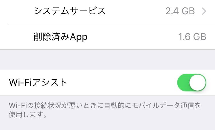 wifiアシスト2