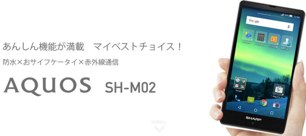 AQUOS SH-M02の価格・スペック・評価・suicaは使える?などまとめ!【シャープ製3万円台SIMフリー機】