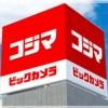 コジマ電機福袋2016は12/25金9時~販売!2015の中身ネタバレから考える【予約、再版情報まとめ】