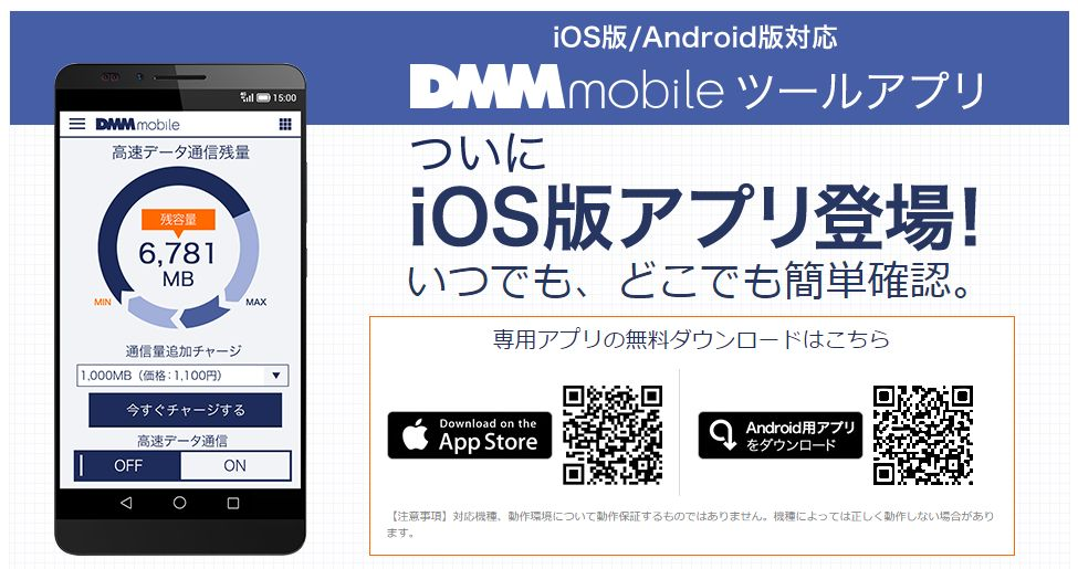 dmmmobile9