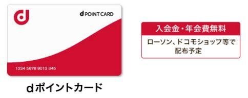 dpointカード