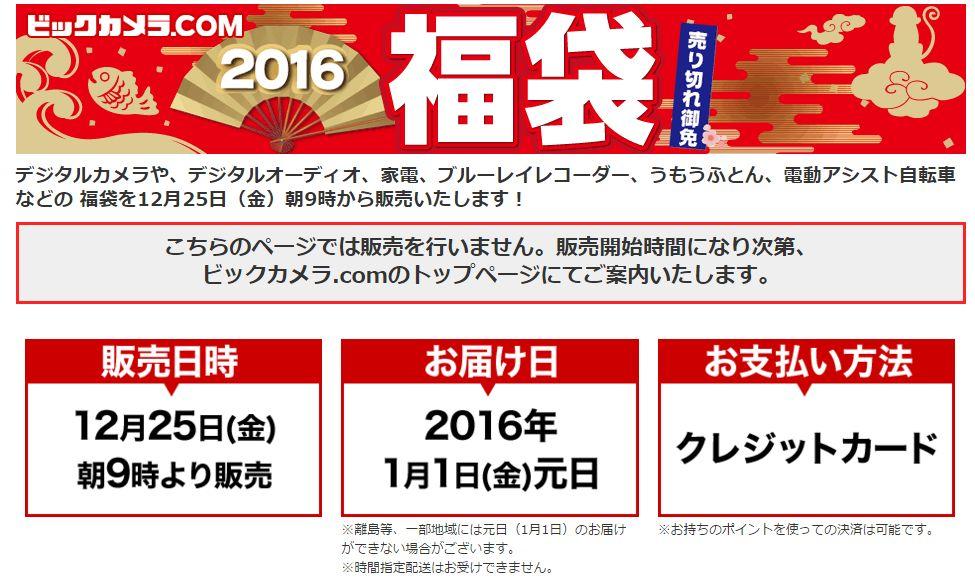 ビックカメラ福袋2016速報!12/25(金)9時~販売開始!【ビックカメラ.com】