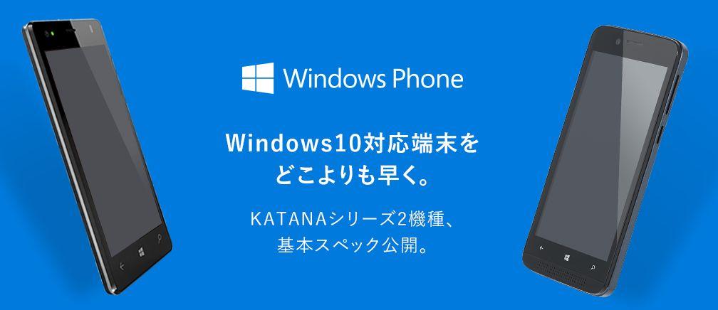 フリーテルKATANA 01(win10 mobile)11/30発売!評価・価格・レビュー等まとめ【FREETEL】12,800円SIMフリー機/発売後の評価追加