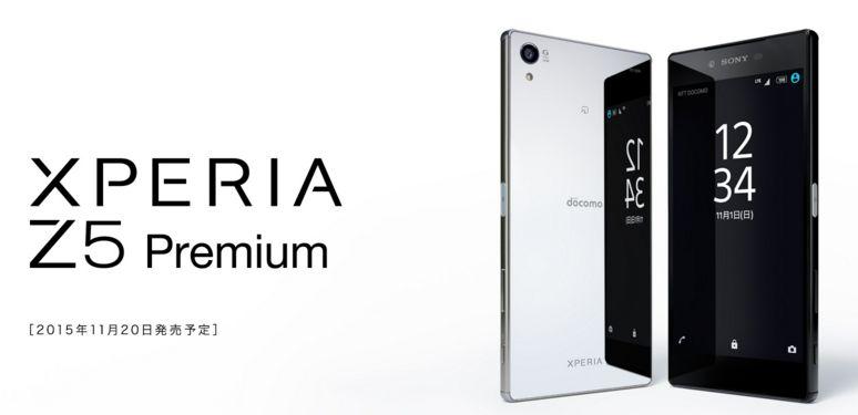 Xperia Z5 Premium SO-03Hは11/20金発売!ドコモ版の価格・発売日・評価・Z5、Z5 Compactとの違いは?【エクスペリアZ5プレミアム】