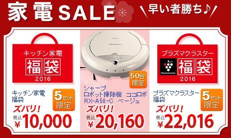 キタムラ福袋2016-家電