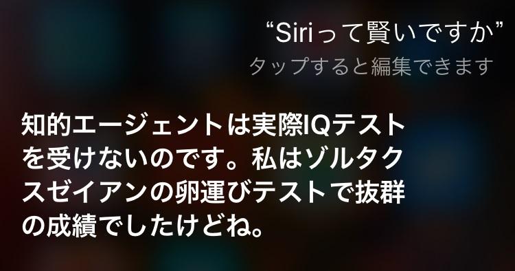 Siriって賢いですか
