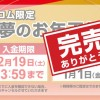 ヨドバシカメラ福袋2016の再販は12/21(月)9時~に決定!【夢のお年玉箱】