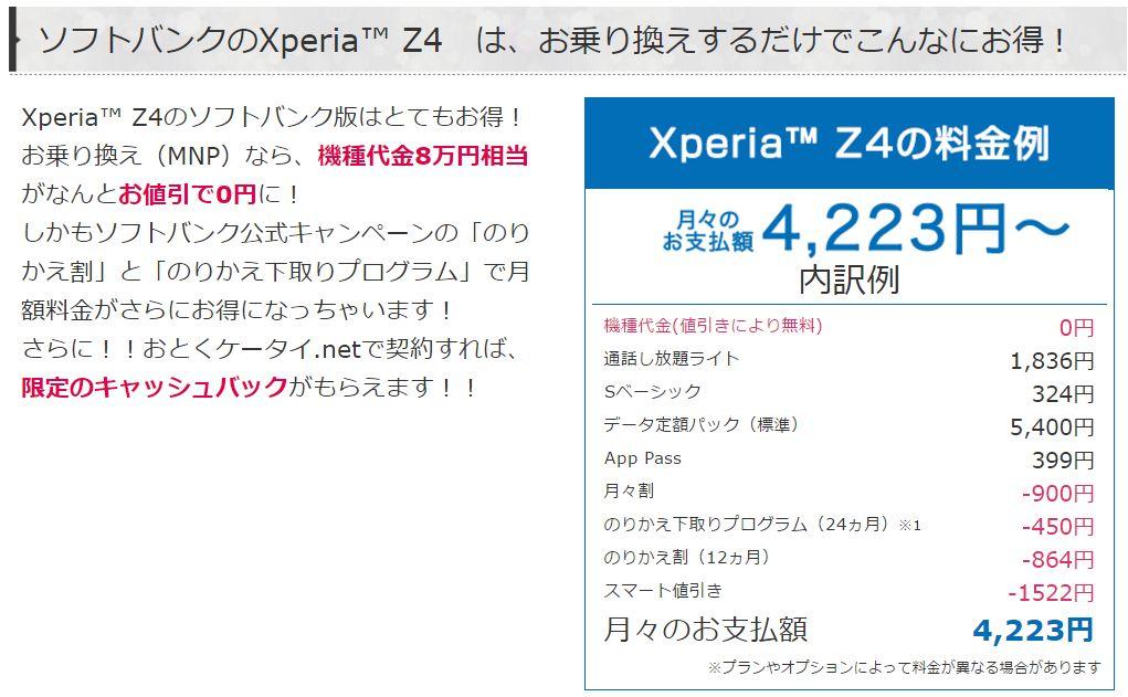 xperiaz4乗り換え