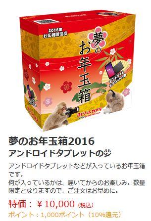 ヨドバシカメラ福袋2016 夢のお年玉箱「ノートパソコン・タブレットの夢」の中身予想!【yodobashi】