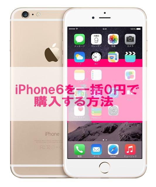 iPhone6ソフトバンク版を一括0円&限定キャッシュバックで損せず購入する方法【アイフォン6格安購入】softbank・MNP