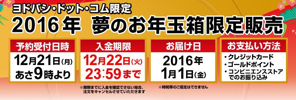 【再販】ヨドバシカメラ福袋2016再販速報!12/21(月)9時~販売開始!【夢のお年玉箱】