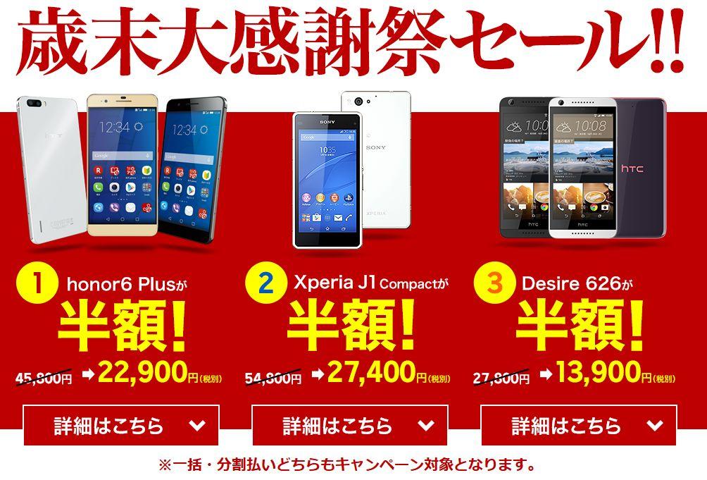 楽天モバイルでXperia・honor6・Desire626が半額!歳末大感謝セール開催!12/11(金)~28(月)まで!