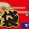 コジマ福袋2016店頭版1/1金10時~販売開始!