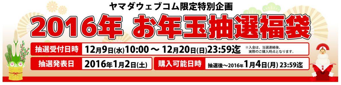 ヤマダ電機福袋2016は抽選販売!12/9~20まで【ヤマダウェブコム】