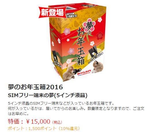 ヨドバシカメラ福袋2016 夢のお年玉箱「SIMフリー端末の夢」の中身予想!【yodobashi】4.5インチ、5インチ