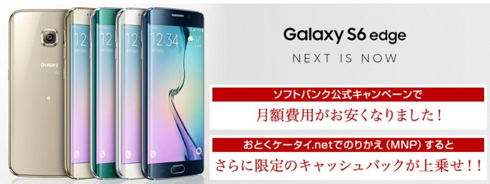 Galaxy S6 edgeソフトバンク版を0円&キャッシュバックで損せず買う方法【ギャラクシーS6エッジ格安購入】サムスン・softbank・MNP
