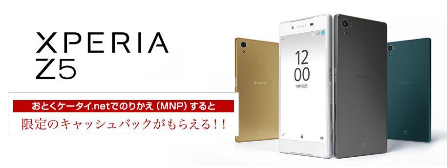 Xperia Z5ソフトバンク版を限定キャッシュバックで損せず購入する方法【エクスペリアZ5格安購入】softbank・MNP(Z4なら一括0円&キャッシュバック)