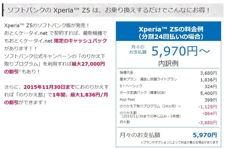 XPERIA Z5価格