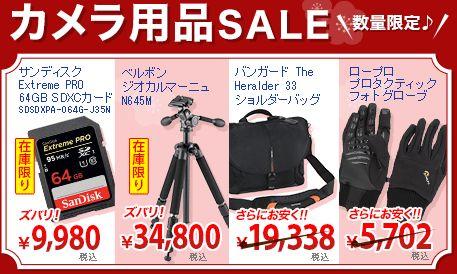 キタムラ福袋2016-カメラ