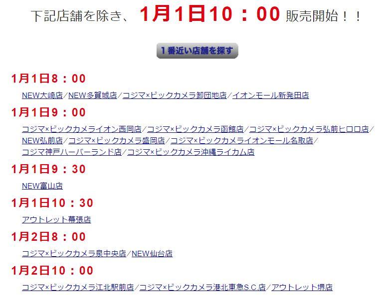コジマ福袋2016店頭_2