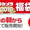 ビックカメラ福袋2016速報!【店頭版】1/1(金)10時~販売開始!