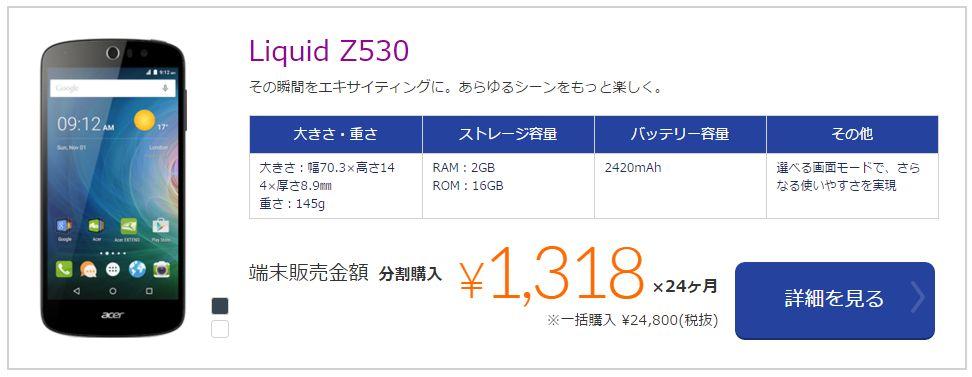 liquid-z530