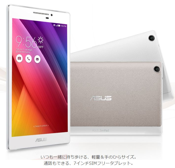 ZenPad 7.0にSIMフリーLTE版登場!口コミ・カバーケース・性能・価格まとめ【ASUS Z370KL】