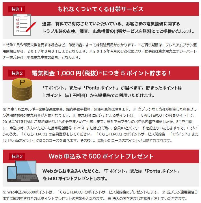 東京電力_プレミアムプランキャンペーン2
