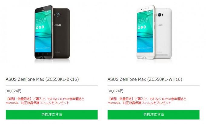zenfonemax価格