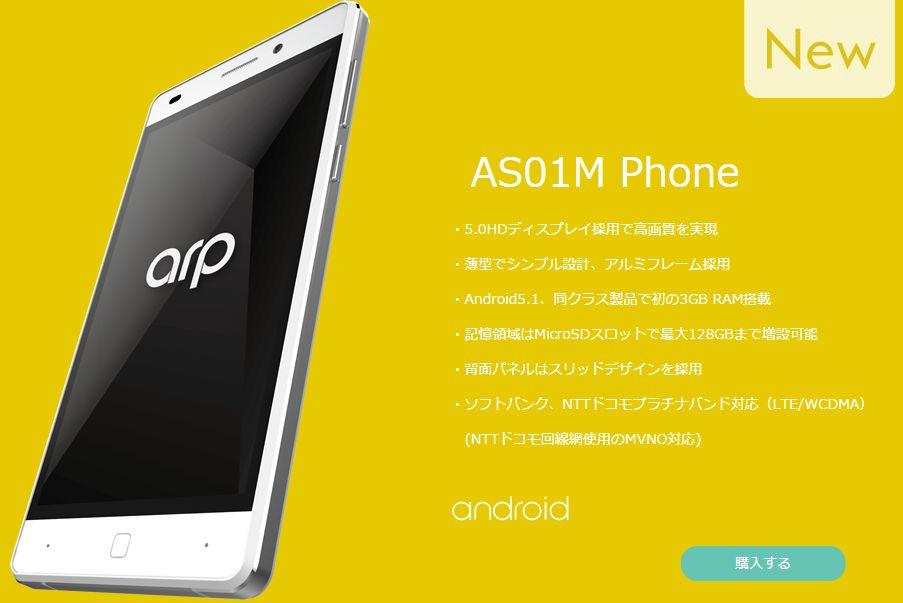 AS01Mはメモリ3GBバッテリー交換可!Priori3Sと比較・口コミ・評判・ケース・テザリング等まとめ【arp】