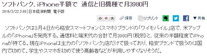 日本経済新聞iPhone