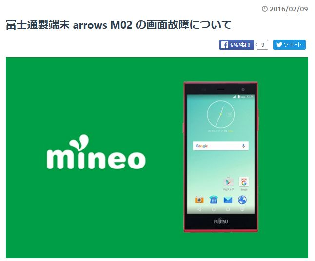 mineo-m02