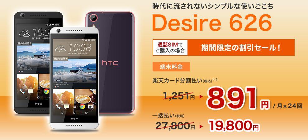 rakuten-desire626