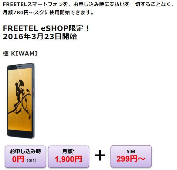 FREETELスマートフォン0円スタートプラン