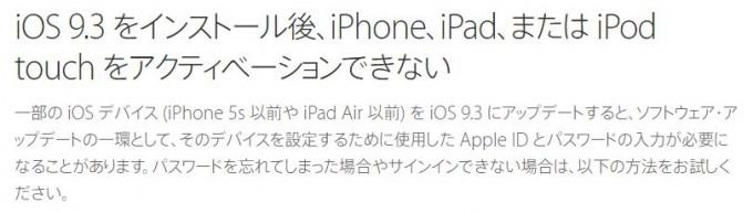 iOS930アクティベーション不具合