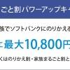 ソフトバンク家族まるごと割パワーアップキャンペーンで1人あたり10800円割引!