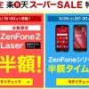 楽天モバイルスーパーセールでZenFone2 laser他が半額!3/26~【オススメ機種を解説】