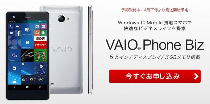 楽天VAIO Phone