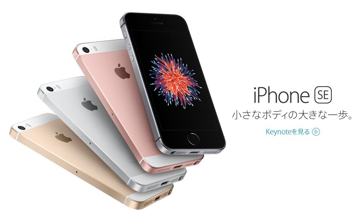 ドコモ版iPhone SEの価格決定!【MNP・機種変更・新規】