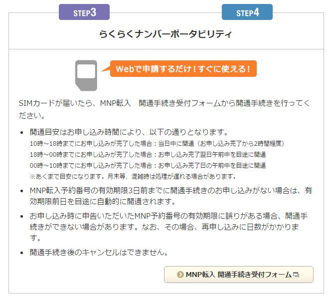 OCNモバイルONEらくらくナンバーポータビリティ2