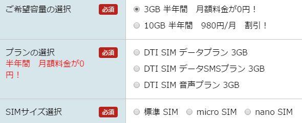 DTI SIMキャンペーン2