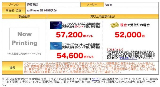 iphoneソフマップ64GB