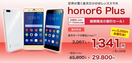 楽天モバイルhonor6plus