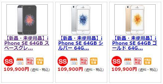 iphone se ドコモ ムスビー64GB