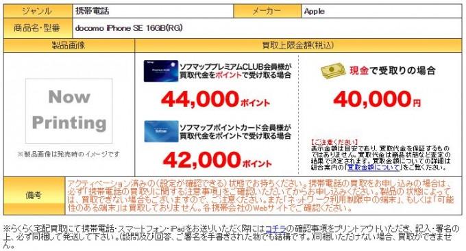 iphoneソフマップ16GB