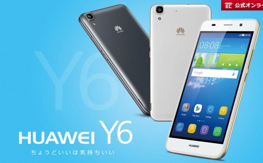 Huawei Y6は注目の1万円台エントリーモデル【Acer Liquid Z330と比較】