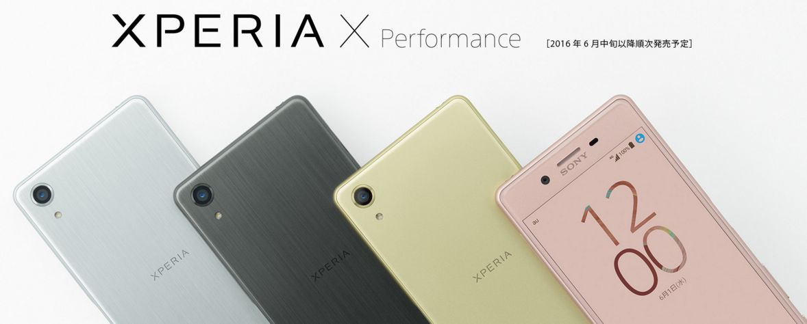 Xperia X Performanceのau版SOV33、6月中旬発売!【高速起動2300万画素カメラ】
