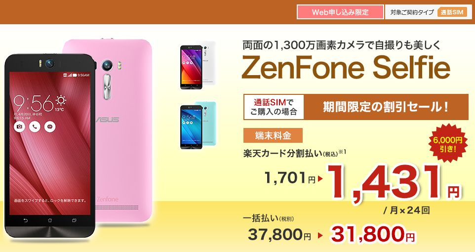 ZenFone Selfie ZE551KLが更に激安!楽天モバイル割引キャンペーン【5/31までセール中!】